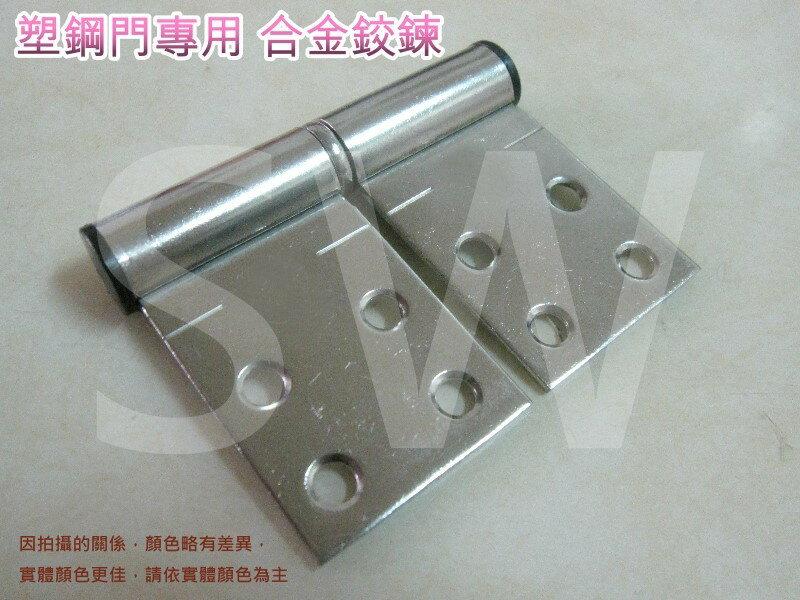 HI002塑鋼門專用鉸鍊 2mmX35mm 合金(單片售價)合金塑鋼門專用鉸鏈 附螺絲 兩用丁雙 活頁鉸鍊 後鈕 浴廁用