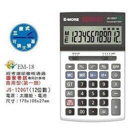E-MORE JS-120GT 國家考試12位元計算機 (12位數) 三段式可調大螢幕