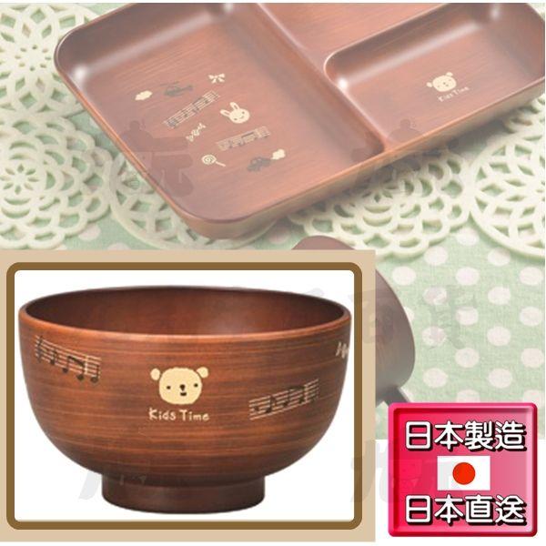 【九元生活百貨】日本製木感風湯碗260mlKidsTime飯碗兒童碗可微波日本直送