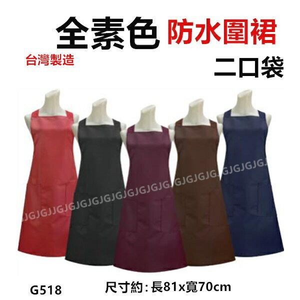 JG~黑色 G518全素色防水圍裙 台灣製造二口袋圍裙 ,咖啡店 市場 園藝 餐飲業 早餐店 護士 廚房制服圍裙 1