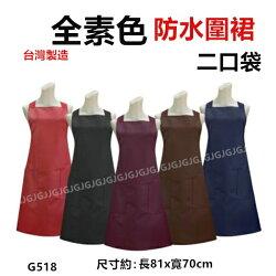 JG~全素色防水圍裙 台灣製造二口袋圍裙 ,咖啡店 市場 園藝 餐飲業 早餐店 護士 廚房制服圍裙
