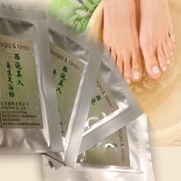 泡腳、足浴~珍貴本草配方~西施美人養生足浴泡腳粉~7g單包裝~方便好攜帶