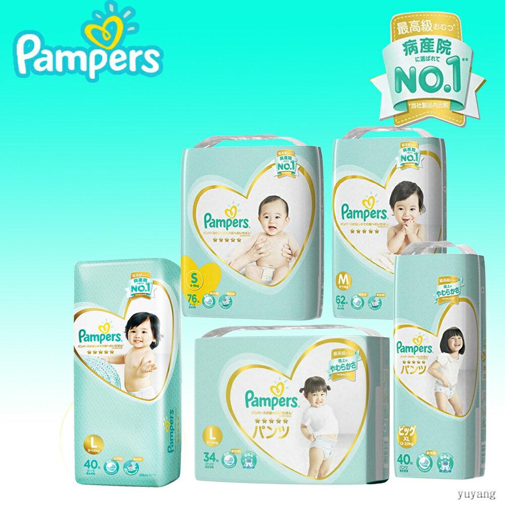 鈺陽婦嬰生活用品百貨 日本境內版一級幫幫寶適紙尿布 4尺寸可選 尿布 紙尿褲 嬰幼兒用品
