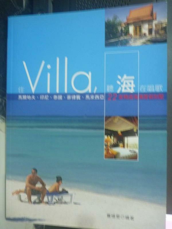 【書寶二手書T4/旅遊_XCR】住VILLA,聽海在唱歌: 22家精選海濱渡假別墅_曹憶雯