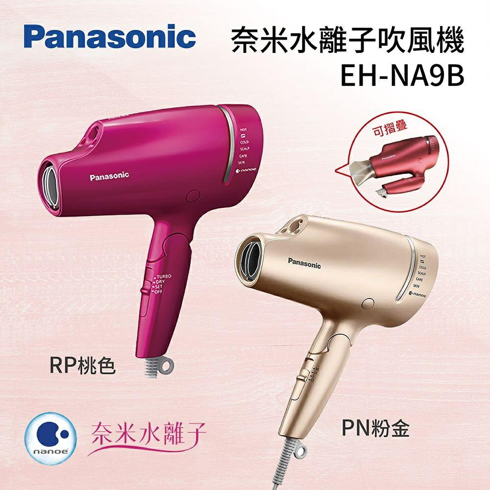 【送美妝鏡+美甲修容組】Panasonic 國際牌 奈米水離子吹風機 EH-NA9B