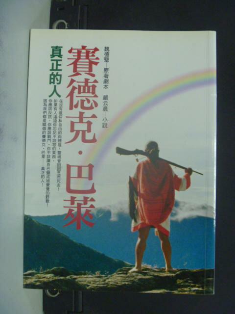 【書寶二手書T6/一般小說_LDI】賽德克.巴萊_魏德聖