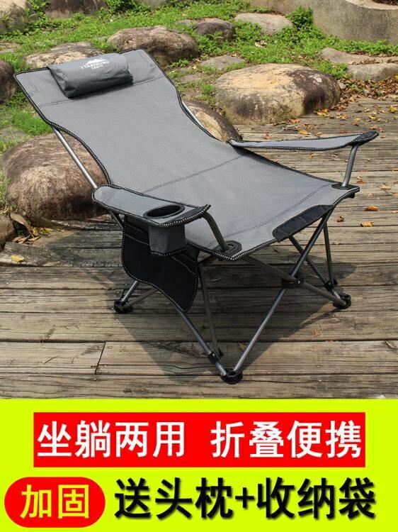 折疊椅 戶外折疊便攜式椅靠背椅自駕游午休床釣魚椅沙灘椅