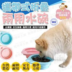 攜帶式折疊兩用水碗 台灣製造 SGS檢驗安全無毒 寵物折疊碗 寵物碗 折疊水碗 耐用 不易變形 寵物飼料碗 狗碗