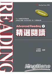 ADVANCED READING 1 閱讀