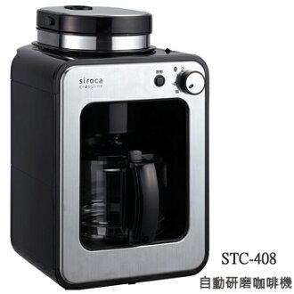 日本 siroca crossline STC-408 自動研磨咖啡機 兩種滴煮模式 公司貨 0利率 免運