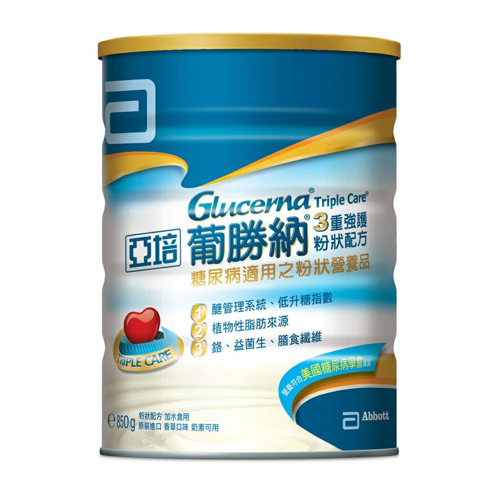 亞培 葡勝納3重強護粉狀配方 850gX6罐 (糖尿病適用營養品 實體店面公司貨) 專品藥局【2017718】《樂天網銀結帳10%回饋》