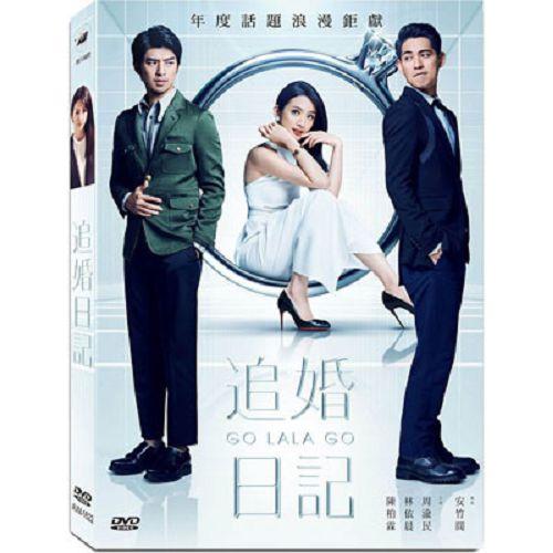 追婚日記DVD林依晨陳柏霖