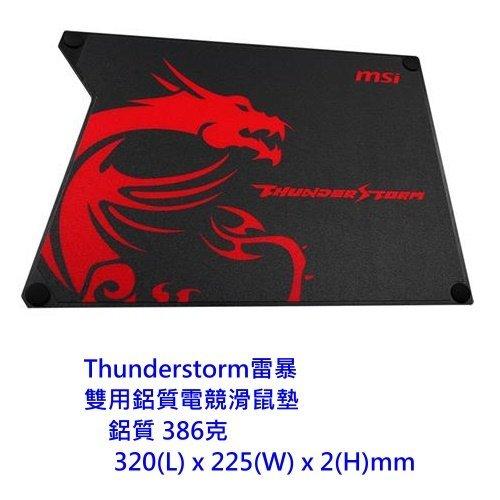 【新風尚潮流】雷暴雙用鋁質電競滑鼠墊鋁質386克320x225x2mmMSI-Thunderstorm