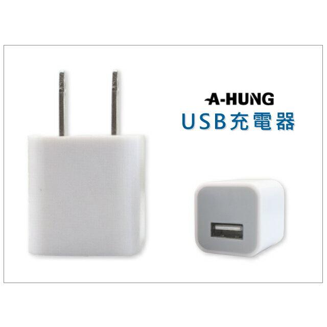 【檢驗合格】手機 USB 充電器 旅充頭 原廠 充電頭 行動電源 iPhone HTC SONY 三星 插頭 變壓器