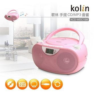 【KOLIN歌林】手提CD/MP3音響 KCD-WDC10M