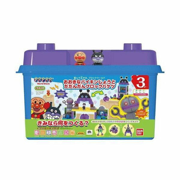 日本直送 World Block 麵包超人 兒童玩具 益智趣味 玩具積木組 細菌人組
