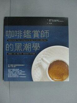 【書寶二手書T1/收藏_GSZ】咖啡鑑賞師的黑潮學_席夢艾格