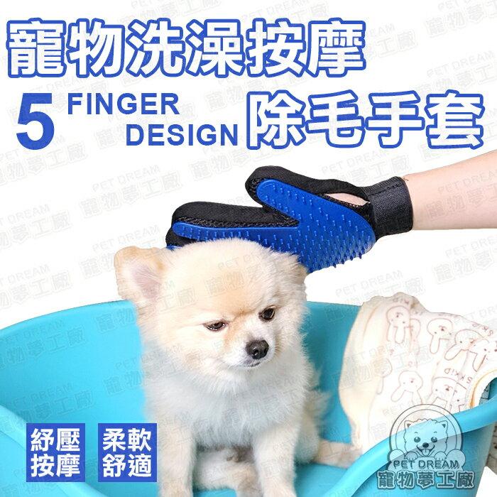 寵物洗澡按摩除毛手套 洗澡刷 按摩刷 按摩手套 除毛 清潔刷 美容梳 寵物洗澡 寵物按摩 618購物節 0