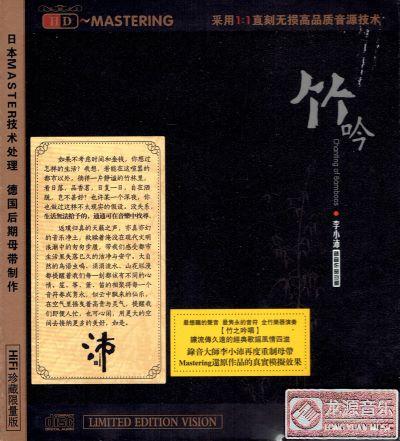 ~停看聽音響唱片~~CD~李小沛錄音作品珍藏:竹吟