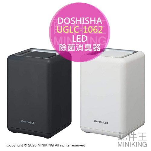 日本代購 空運 DOSHISHA UGLC-1062 LED除菌消臭器 空氣清淨機 3坪 寢室 玄關 房間 除臭 抗菌