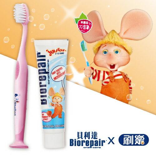 """『兒童(草莓)牙膏50mlx2+木醣醇牙刷x1(支)』義大利原裝進口""""貝利達牙膏"""""""