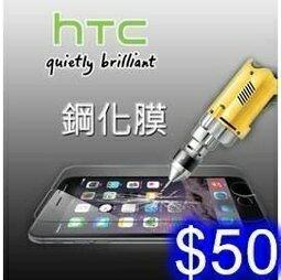 HTC鋼化玻璃膜 530/728/A9/D10lifestyle/A9S 手機螢幕保護貼防刮防爆
