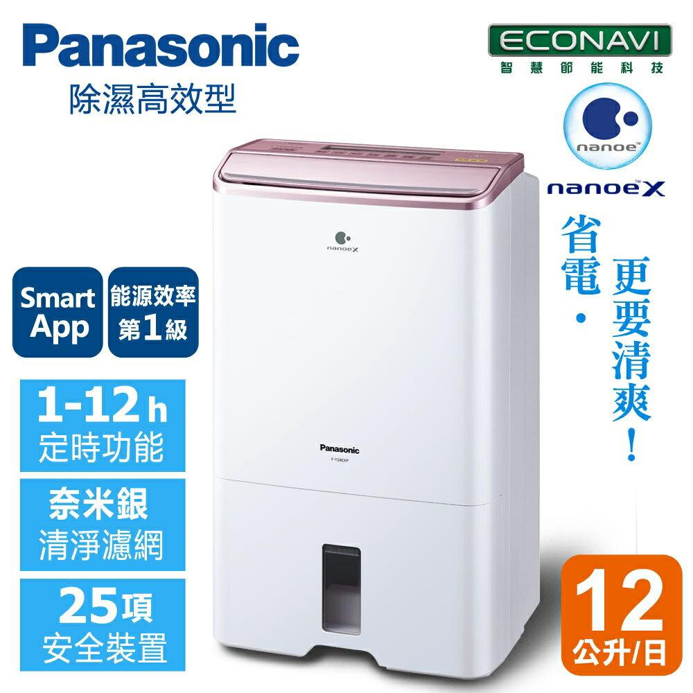 <br/><br/>  【Panasonic國際牌】 12公升高效型除濕機/玫瑰金 / F-Y24EXP<br/><br/>