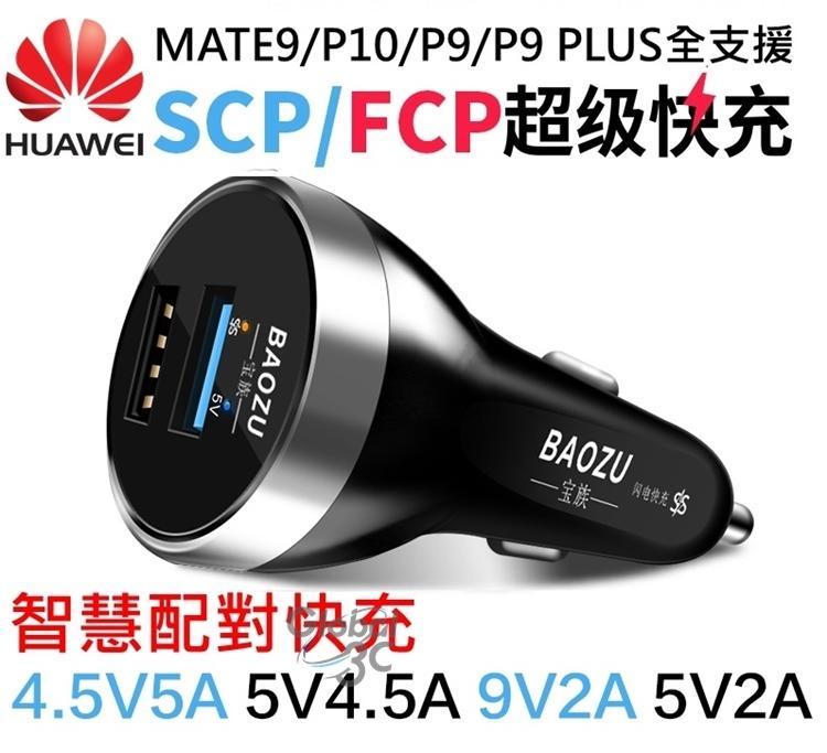 OPPO VOOC 閃充 雙口車用充電器 車充 QC 2.0 3.0 快充 PE PE+ V101 可參考