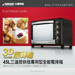 【山崎家電】45L大烤箱SK-4580RHS