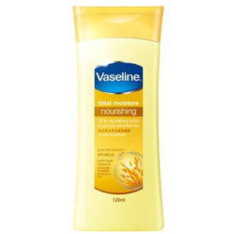 【旅行隨身瓶】Vaseline凡士林全效滋養潤膚露.乳液-120ml(黃) [91282]