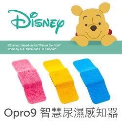 Opro9 智慧尿溼感知器Disney版 維尼黃/米奇藍/米妮粉 三色款 手機也知道提醒爸爸媽媽要更換寶寶的尿布囉!