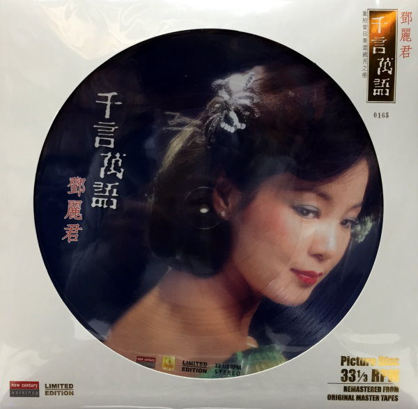 【停看聽音響唱片】【黑膠LP】鄧麗君:千言萬語 0