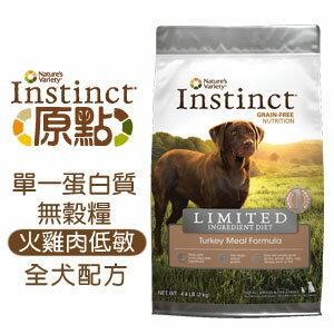 原點Instinct 火雞肉低敏全犬配方 4.4 lb