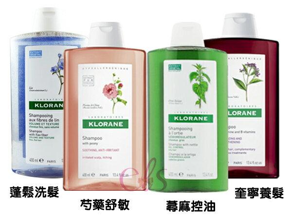 法國蔻蘿蘭KLORANE 植物洗髮精^(養髮.舒敏.控油.蓬鬆^) 400ml ~艾莉莎E