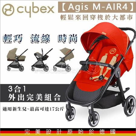 ✿蟲寶寶✿【德國Cybex】Agis M-Air 4 豪華輕便嬰兒四輪推車(橘金)/輕鬆單手調整背靠傾斜段位