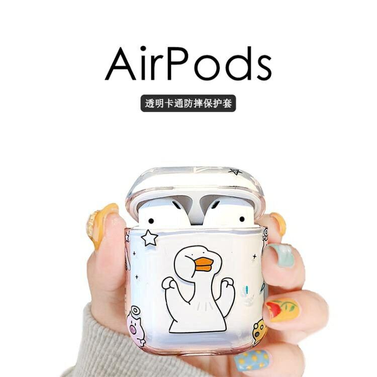【快速出貨】耳機套開心鴨airpods保護套透明硬殼新airpods2保護殼可愛卡通潮牌蘋果無線充電盒創時代3C 交換禮物 送禮
