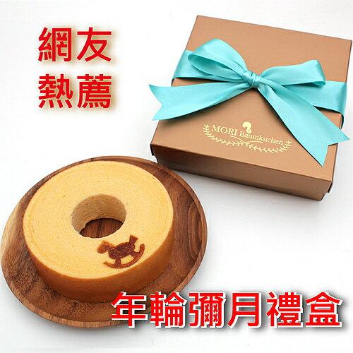 MORI 彌月試吃蛋糕下單專區  限定懷孕32周以上 每人限購1盒   加購含運  立即省