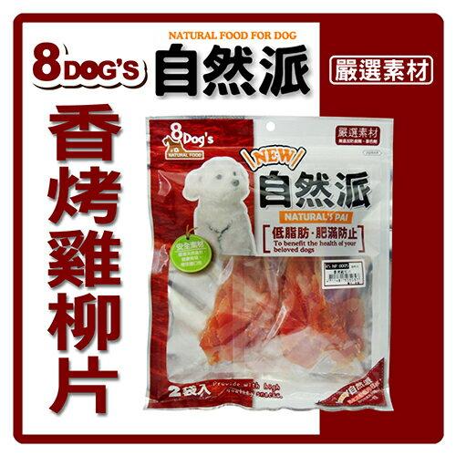 力奇寵物網路商店:【力奇】自然派香烤雞柳片180g(45-NP-0005)-150元>可超取(D101F05)