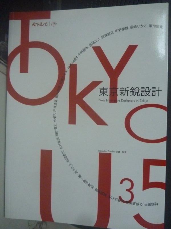 ~書寶 書T3/ _ZHQ~東京新銳 _IDEAfried Studio
