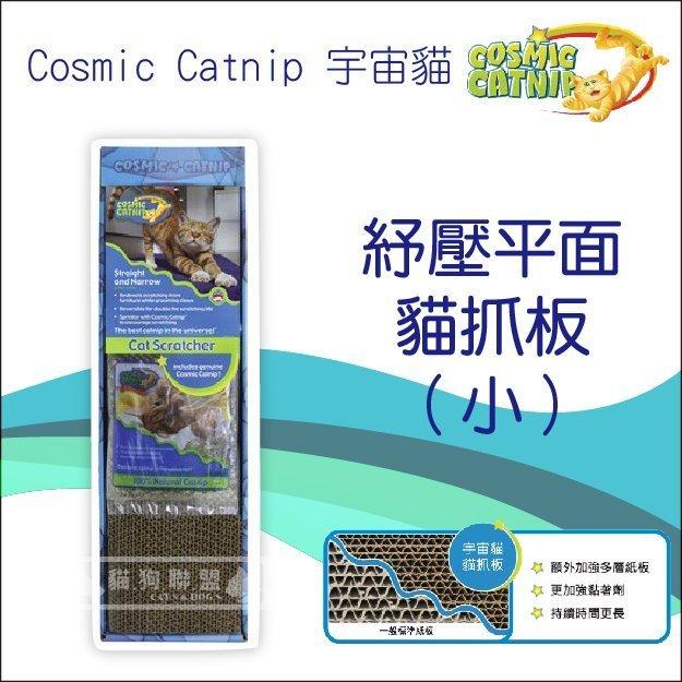 +貓狗樂園+ 美國Cosmic Catnip宇宙貓【紓壓平面。貓抓板。小】250元 - 限時優惠好康折扣