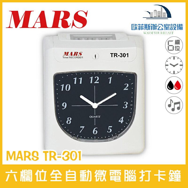 MARS TR-301 六欄位全自動微電腦打卡鐘 雙色列印 正反面辨識