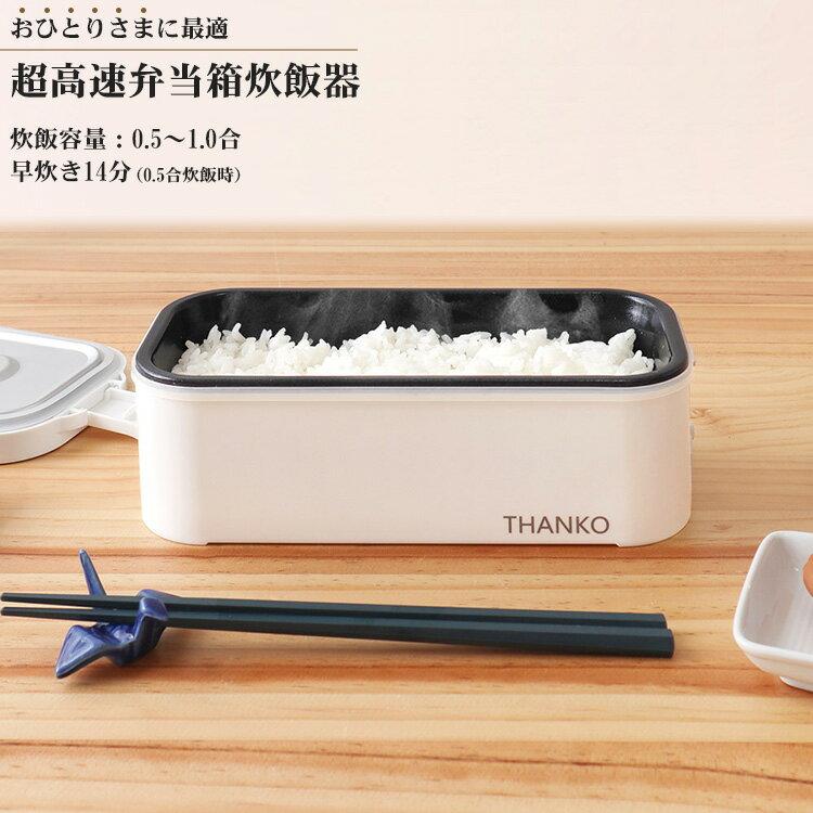 2020最新款  /  日本Thanko 超高速 便當型電子鍋 飯鍋 電鍋 一人份 小資族。共1色-日本必買 日本樂天代購 (6980) /  件件含運 0