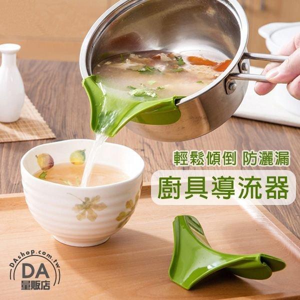 《DA量販店》防灑 鍋具液體導流嘴 熱湯 鍋具 液體導流器 安全防燙傷(V50-1833)