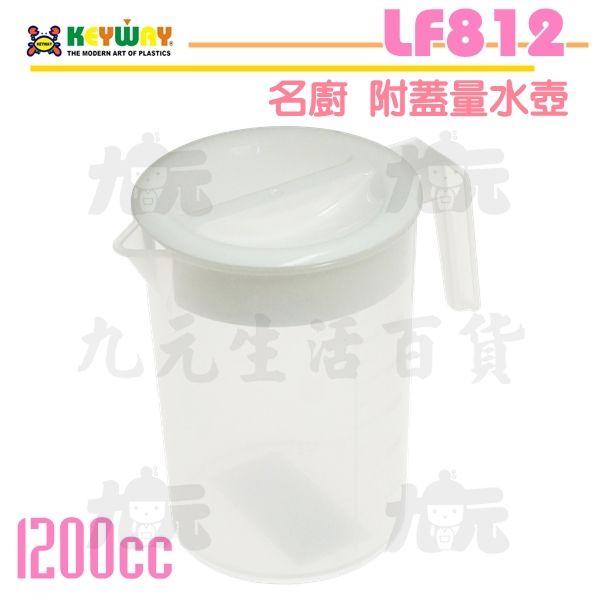 【九元生活百貨】聯府 LF812 名廚量水壺/1200cc 附蓋量杯 台灣製造