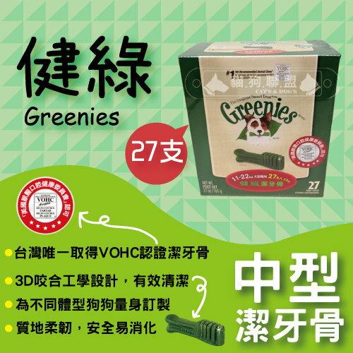 +貓狗樂園+ 健綠Greenies【中型。潔牙骨。27支入。27oz】849元 - 限時優惠好康折扣