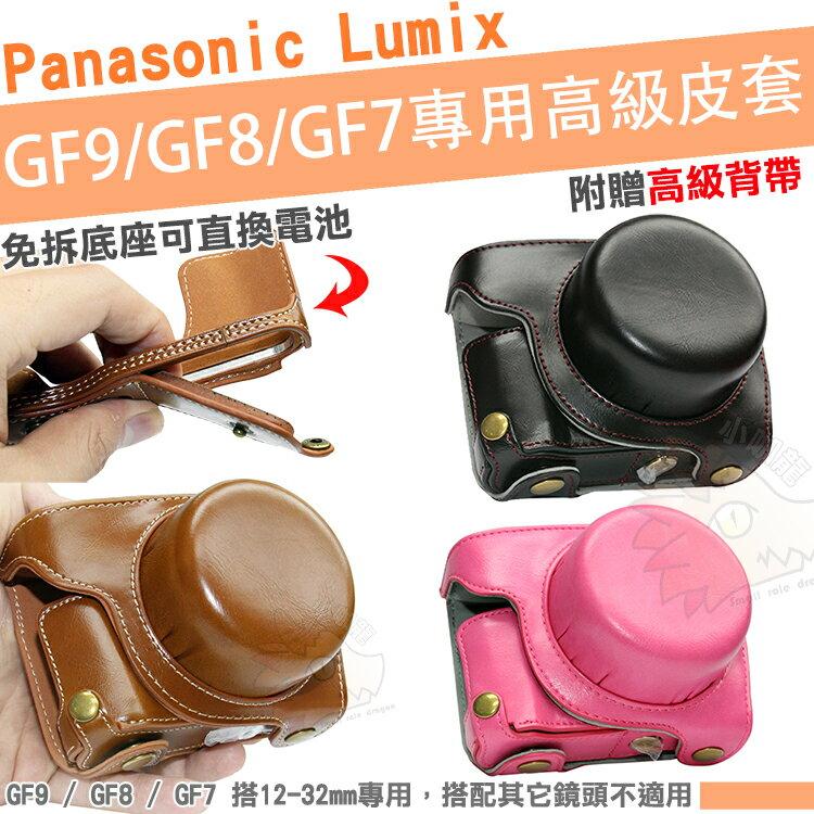 Panasonic Lumix GF9 GF8 GF7 兩件式皮套 12-32mm 鏡頭 免拆底座更換電池 相機包 相機皮套 保護套 復古 豪華版