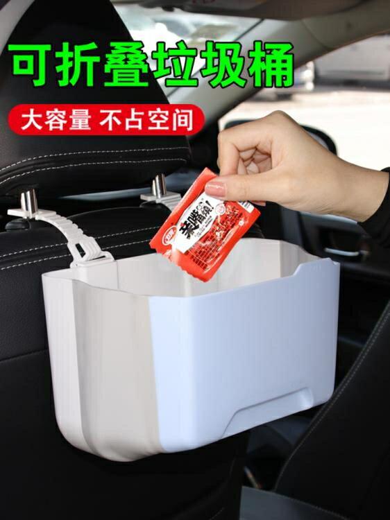 車載垃圾桶可摺疊汽車內用置物袋掛式創意用品車上座椅後排收納盒