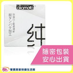 Okamoto 岡本 City 清純型 除蛋白 輕柔清新 3片裝 保險套 衛生套 3入