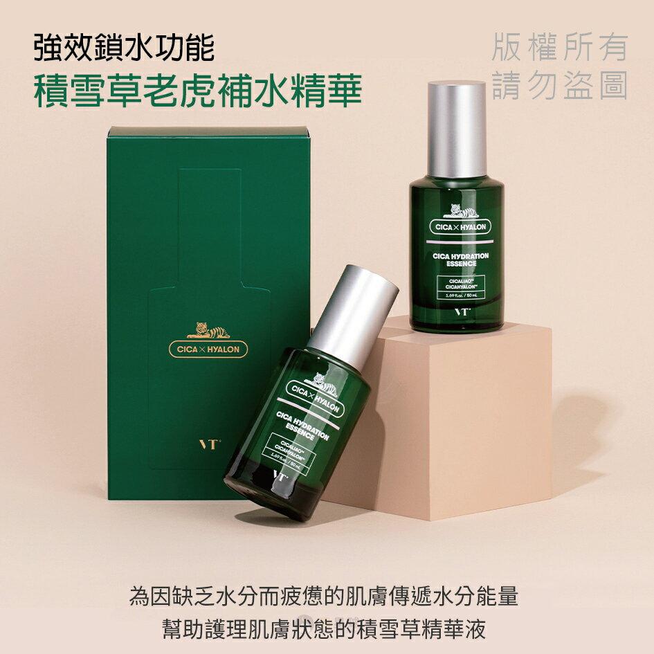 VT CICA 老虎積雪草補水精華液50ml VT Cosmetics 3