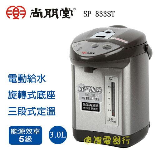【億禮3C家電館】尚朋堂3公升熱水瓶SP-833ST.內膽#304不銹鋼